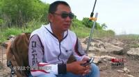 钓鱼视频《钩尖江湖》第六十三期 星星哨拉大草(下)