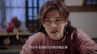 《热血长安》徐海乔CUT 03