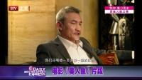 每日文娱播报20160427吴天明遗作将上映 高清