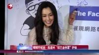 """蟑螂吓唬谁?陈建州""""综艺金钟罩""""护体 娱乐星天地 160503"""