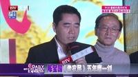 每日文娱播报20160514陈宝国:别拿演戏不当回事(修改) 高清