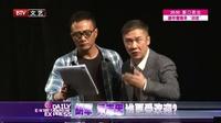 每日文娱播报20160520胡军黄志忠谁最圈粉? 高清