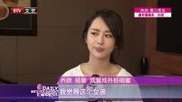 每日文娱播报20160520大调查《欢乐颂》乔欣 高清