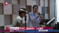 """娱乐星天地20160728沙宝亮、谭维维组合""""杀出重维"""" 高清"""