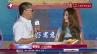 """娱乐星天地20160729田馥甄发专辑 """"小家电""""满天飞! 高清"""