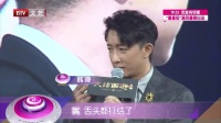每日文娱播报20160729韩庚面对质疑大方回应 高清