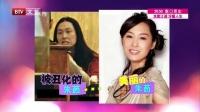 每日文娱播报20160805王祖贤照片被恶意丑化? 高清