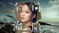 张韶涵沦陷甜蜜 华丽展现超龟毛实力 160804