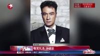 """娱乐星天地20160811为保""""铁饭碗""""拒签无线 李子雄回忆往昔 高清"""