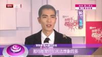 """每日文娱播报20160815萧敬腾现场""""表白""""选手? 高清"""