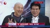 """娱乐星天地20160630""""吵""""出好作品 陈佩斯、朱时茂""""水火不容"""" 高清"""