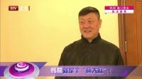 """每日文娱播报20160704韩磊再现""""萌叔""""本色 高清"""