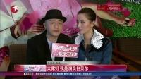 """娱乐星天地20160711宋佳、包贝尔:一对""""欢喜冤家"""" 高清"""