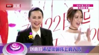 每日文娱播报20160711赵雅芝刘嘉玲综艺首秀 高清