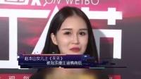 赵本山女儿上《天天》被指顶撞汪涵情商低 160711