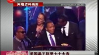 美国拳王阿里七十大寿