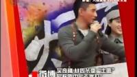 """""""四爷""""变土匪 吴奇隆玩帅有度"""
