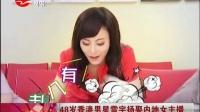 48岁香港男星雷宇扬娶内地女主播