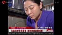 江苏卫视:花开的声音——失聪女变身美厨娘 秘制猪蹄火爆成都 140423