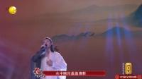 歌曲 《渔舟唱晚》霍尊 辽宁卫视春晚 180214