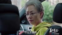 《美好生活》【李乃文CUT】02 黄浩达提议徐天住自己家中