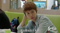 《美好生活》【姜妍CUT】06 徐豆豆暗中观察徐天梁晓慧