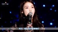 IU  李智恩 斑马斑马 - IU北京演唱会 饭拍版 中文字幕 好听极了