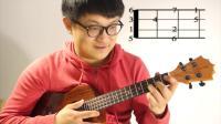 【零基础尤克里里教学 】1.3 C大调音阶 单音练习《小星星》《小绵羊》