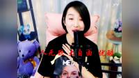 本山传媒 演员 梁红 歌曲《哑巴新娘》YY:21937