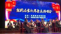 许昌新年名家演唱会 豫剧 【管弦乐队】指挥 李洪全 VID_20180120