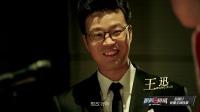 《极限挑战4》为梦想奋斗——王迅篇