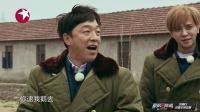 【独家策划】罗志祥黄渤赶鹅遇难题 王迅帮忙让人哭笑不得
