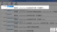 Java-Collection接口与List接口简介