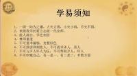 2课程安排学易学心态 张正熙茅山派神策梅花内部班第12期