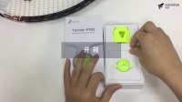 01酷浪智能网球1.0开箱介绍