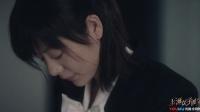 《上海女子图鉴》【王真儿CUT】x【李现CUT】02 情侣变职场对手,互不示弱力求表现