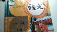 人教版一年级语文下册 培优教学《1春夏秋冬 我会写字 学习正确书写汉字和拼音 第四课》
