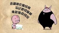 小破孩有内涵02