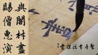 好看难写的赵体究竟有多难?5分钟临写《胆巴碑》第23节