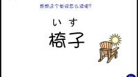 日语五十音图速记课精华版第3节 初级日语入门课