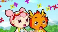 小伴龙儿歌 第99集  花仙子之歌