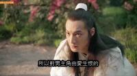 【谷阿莫】5分鐘看完2016跟幾少爺其實沒關係的江湖愛情電影《三少爷的剑》