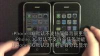 比较iOS4.0正式版在iPhone 3GS和3G速度内存性能[WEIBUSI.NET 出品]