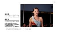 [VOGUE TV]中国独立设计师2015春夏新品面面观