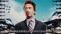 【妹子说热剧】盘点漫威电影中的超级英雄 何仙姑夫工作室