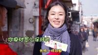 街采 ~2017我的新年愿望【囧闻一箩筐】