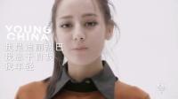 Vogue携MichaelKors-YoungChina展 迪丽热巴篇
