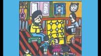 第89课幸福的家庭 创意美术儿童画100课