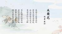 2201木兰花(春风只在园西畔)-严仁