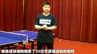 《全民学乒乓公开课》第3.1期:公开课培训前介绍及注意事项_乒乓球教学视频教程